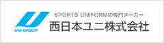 西日本ユニ株式会社
