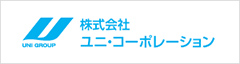 株式会社ユニ・コーポレーション